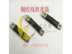 東莞文達電氣銅絞線軟連接系列