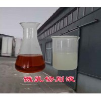 微乳切削液 兑水乳化液优质防锈防臭