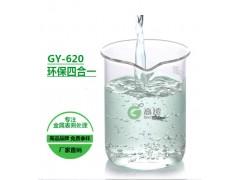 潮州19年陶化剂生产厂家|高远化工