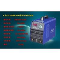 三合SH08B工模具修补机 精密五金冲压模贴片补焊机