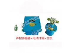 ZP127矿用放炮声控感应放炮洒水降尘现货