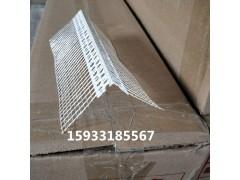外墙带网阳角护角线PVC护角网