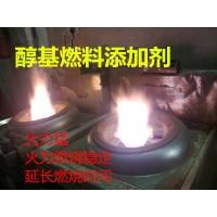 耐烧节能醇基燃料助燃剂生物油稳定剂火力好节能