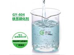 六安20年磷化處理劑供應商|高遠化工