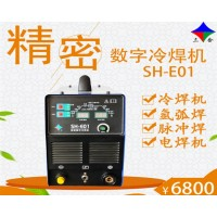 三合精密数字冷焊机修补焊接机