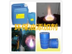 贵州生物油添加剂蓝白火稳定剂无色无味