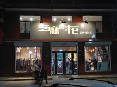 今年再現的一個服裝店聯營,堪比大東女鞋店大批量開店