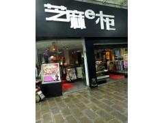 中秋節的服裝店促銷活動什么做,強烈推薦學習芝麻e柜