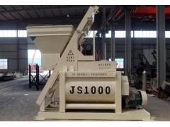 畅路JS1000混凝土搅拌机 型号全 质量优