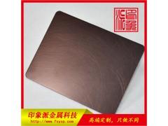 304亂紋紅古銅啞光不銹鋼板   酒店裝飾材料