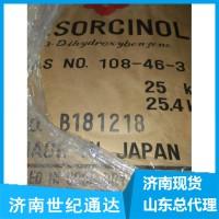 供应间苯二酚日本住友原装 济南现货销售