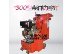 300型柴油路面铣刨机 清除地面涂层和标线 拉毛机