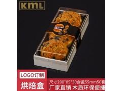肉松小贝包装盒爆浆芝士小贝盒子长方形3粒装西点点心烘焙包装木