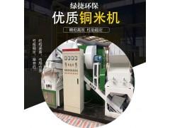 干式杂线铜米机回收的纯铜米粒纯度高塑料干净