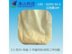 热敏纸红色显色剂红色素-16,50292-95-0