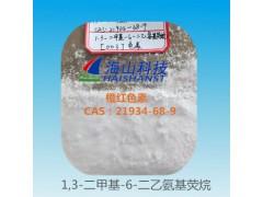 热敏纸橙红显色剂橙红色素,21934-68-9