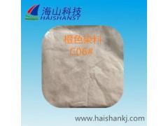 热敏纸橙色显色剂橙色素,154306-60-2
