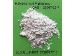 热敏纸红色显色剂大红色素,26567-23-7