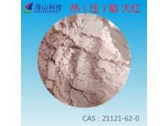 热(压)敏染料大红TF-R2,21121-62-0