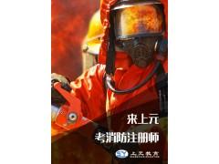 四点要求你做到了么,南通上元一级消防工程师培训班