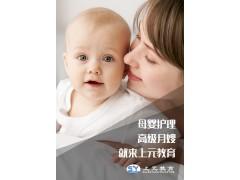产后新妈妈为什么会失眠?南通上元产后护理培训班