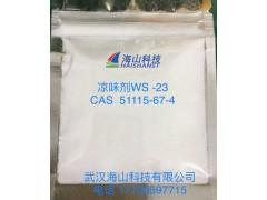凉味剂WS-23,51115-67-4
