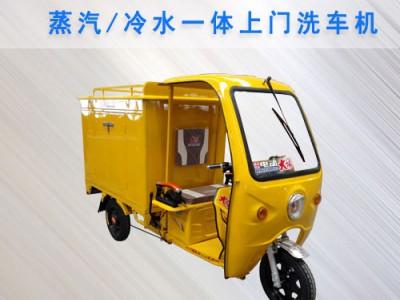 天津工业蒸汽清洗机厂家 多功能移动式上门蒸汽洗车机价格多少钱