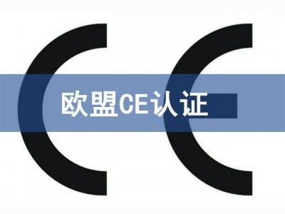 CE认证简介与流程,怎么做CE认证