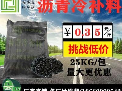 内蒙古牙克石市沥青冷补料的实用性说明
