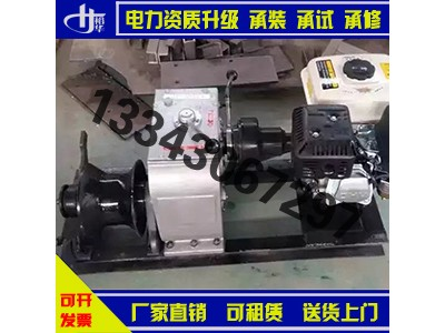 承装承修电动绞磨 资质升级电缆牵引机 电动卷扬机