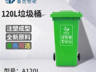 SHIPU120L小區垃圾箱廠家