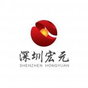 深圳市宏元化工新材料科技有限公司