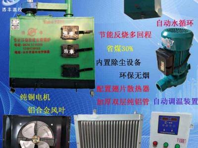 贵州自产自销鸡舍水暖锅炉