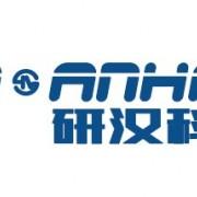 深圳研汉科技有限公司