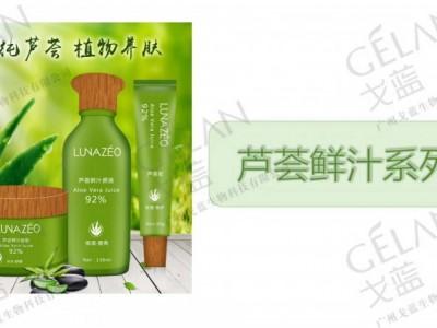 廣州戈藍生物科技有限公司補水鮮汁嫩膚系列產品代加工OEM