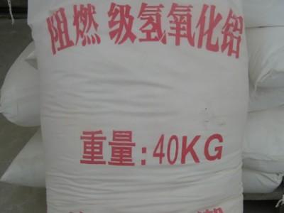 氫氧化鋁優級品山鋁批發大包批發