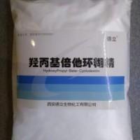 羟丙基倍他环糊精(注射级)丨专业优质厂家