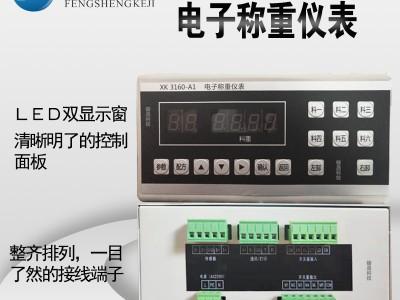 河南 XK3160-A1搅拌站料斗秤称重显示控制仪表