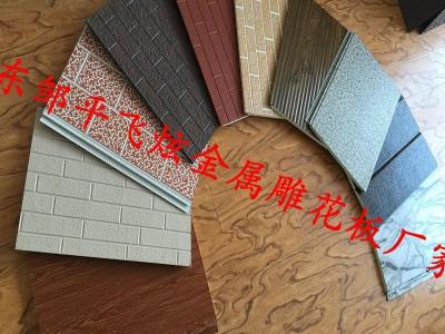 山东邹平飞炫金属雕花板,外墙保温装饰板野狼社区必出精品直销