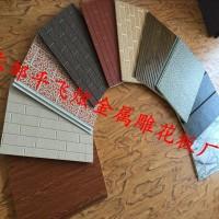山东邹平飞炫金属雕花板,外墙保温装饰板厂家直销