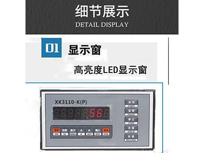河南xk3110-K(P)搅拌站水泥秤电子称重仪表