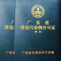 排污许可证办理厂家|东莞排污许可证快速办理