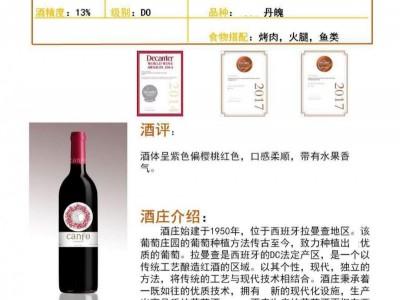 瑞奥丽庄园丹魄干红葡萄酒