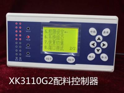 河南xk3110-G2搅拌站免烧砖电子称重仪表