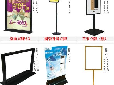 邵阳广告机 株洲立牌 衡阳拉网展架-长沙广储展示器材批发