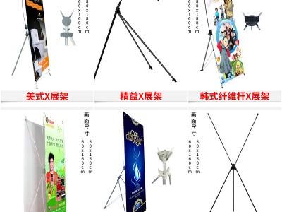 精益X展架,美式X展架,韩式X展架,展架批发-长沙广储广告