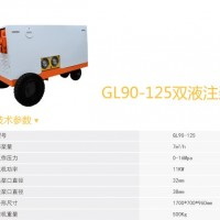 砂浆注浆机|水泥注浆机|高压注浆机|GL系列|耿力|