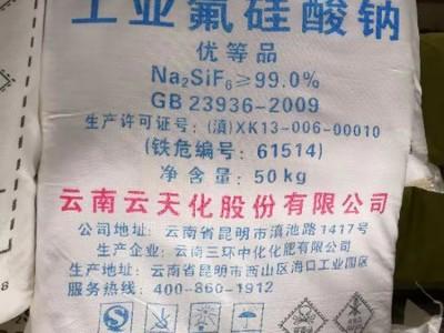 工業優質氟硅酸鈉云天化開磷氟硅酸鈉