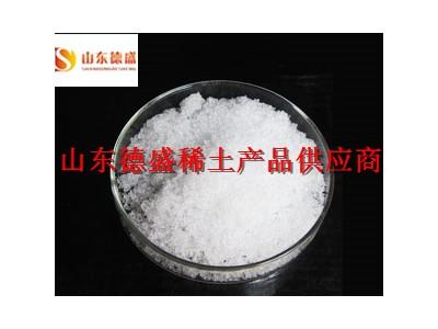 山東德盛硝酸鋱稀土價格優惠