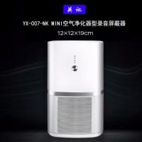 英讯YX-007-NK mini 空气净化器型录音屏蔽器